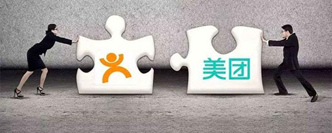 美团与大众点评网合并 王兴张涛担任联席CEO