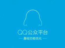 QQ公众号注册于运营推广的流程(秒