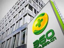 奇虎360退出美国股市 12月再曝拟私有化