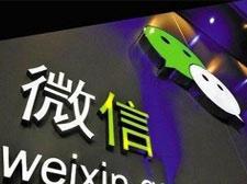 腾讯微信域名weixin.com很快要换了