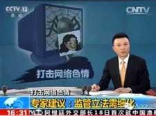 斗鱼YY等网络直播平台遭查:涉暴力淫秽