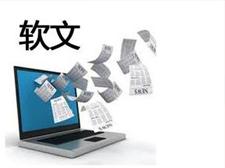写文案(营销软文)的根本目的和使用渠道