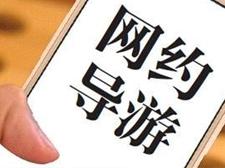 """旅行社正惨淡 """"网约导游""""应景砸场子?"""
