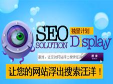 2016年互联网SEO的营销手段