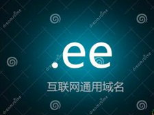 .ee域名最短可以注册三个月了