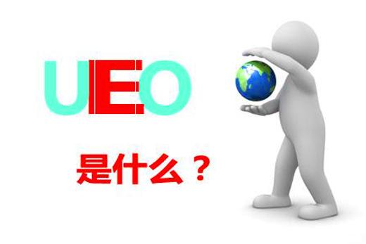 ueo是什么意思?如何利用ueo去做SEO优化?