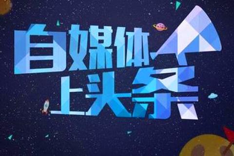 北京时间自媒体平台:时间号怎么注册?附:时