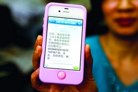 新型短信诈骗现身青岛 不到5分钟钱就被转走