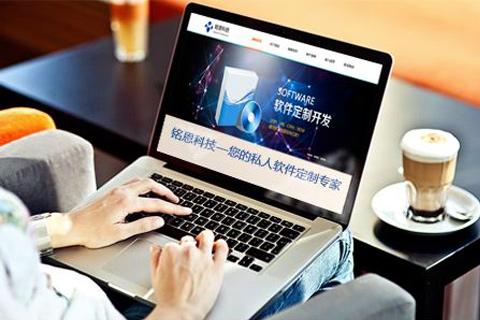 东莞网站建设哪家服务好?