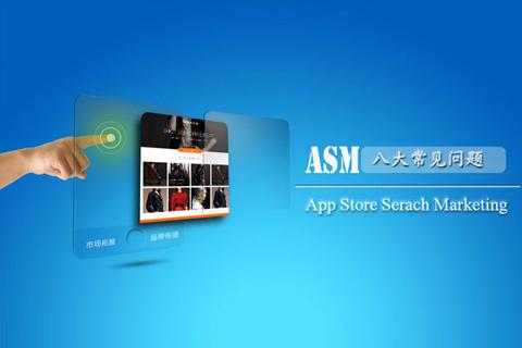苹果ASM:竞价投放师极易遇到的八大常见问题