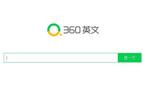 有大事!360英文搜索正式上线