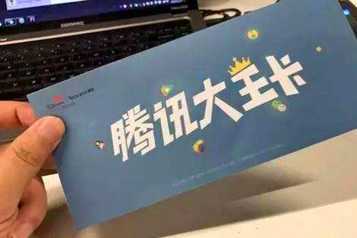 腾讯大王卡已支持斗鱼免流,熊猫