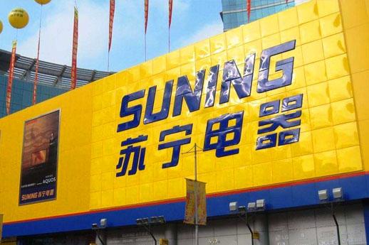 这3个原因,让苏宁从200平小商铺,发展成了世界500强