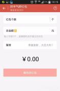 新年福利:抢QQ、支付宝等春节红包完整攻略,一