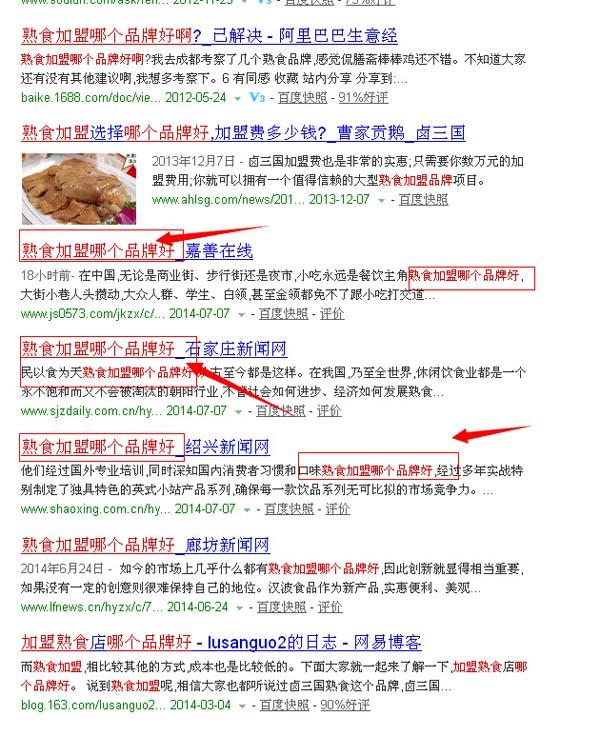 【实战】利用JS脚本欺骗搜索引擎获取排名