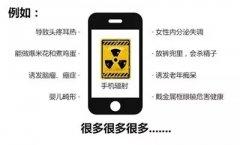 手机防辐射最好的办法