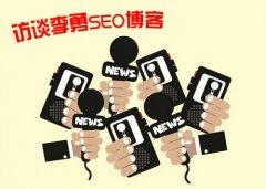 访谈李勇:SEO博客百度权重2只用三个月的秘籍