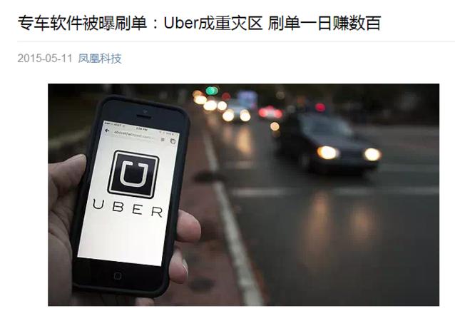 Uber刷单:专业的团队,吐血的运营