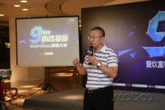 玖富创业大赛上海站:亿万市场与互联网金融场