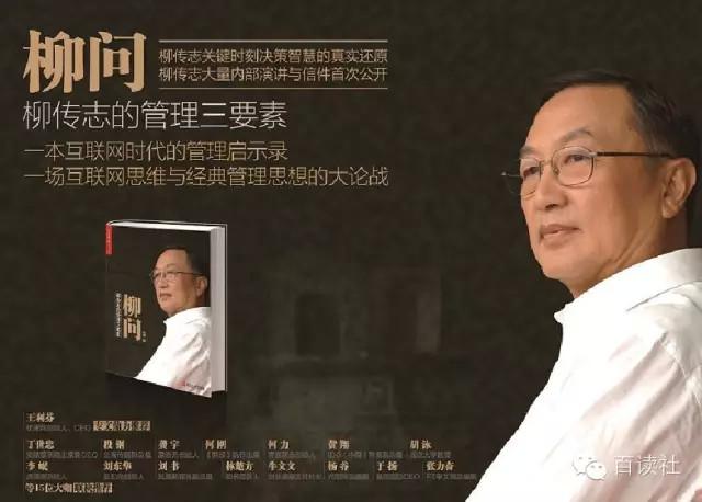 """张涛:在联想八年,我眼中的柳传志""""管理三要"""