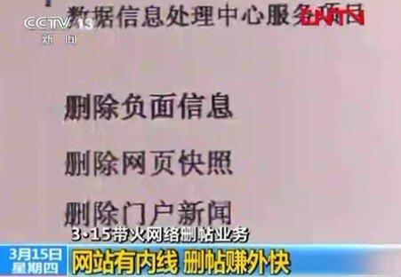 凤凰网编辑因收钱删帖获刑5年
