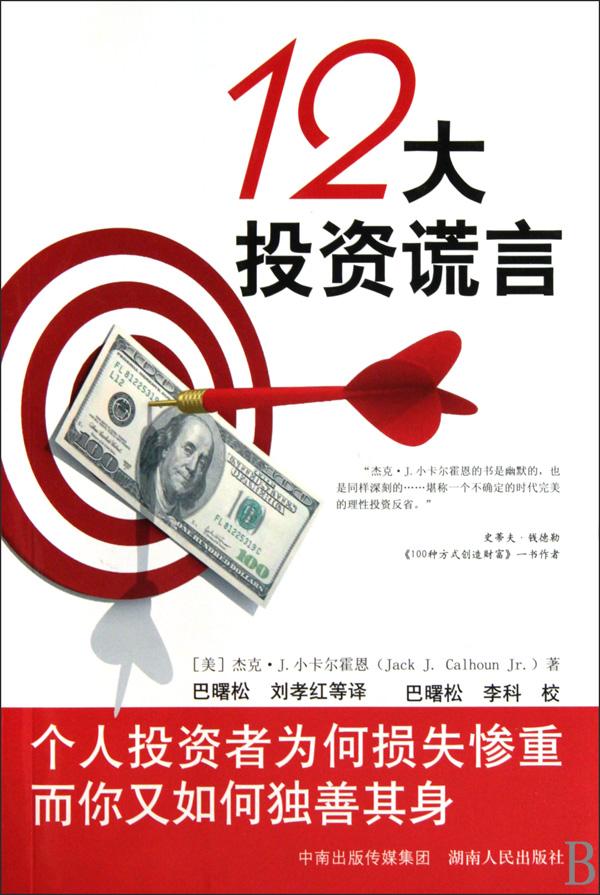 谎言7——集中投资于好公司