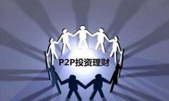 p2p理财:最适合单干的网赚项目
