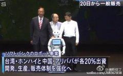 押宝机器人 能给马云什么未来?
