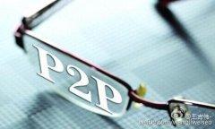 从玖富看P2P金融发展的五大趋势