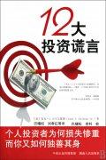 谎言12:投资顾问会帮你找投资机会