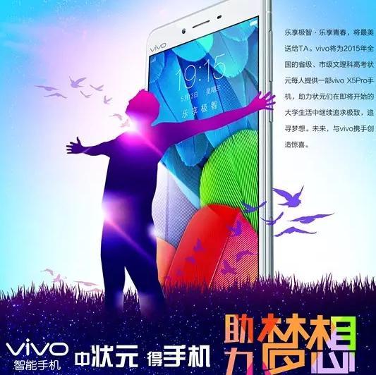 高考状元营销:vivo手机的校园图谋