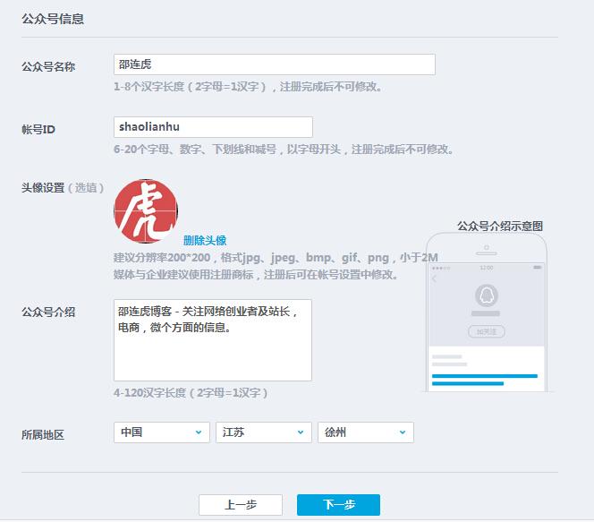 QQ推出公众平台,分为订阅号和服务号