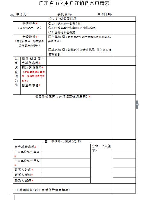 网站备案注销申请表下载