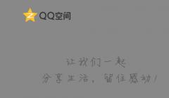 QQ空间做新媒体平台的SEO排名干货分享