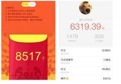 微信抢红包的赚钱方法(日赚千元)