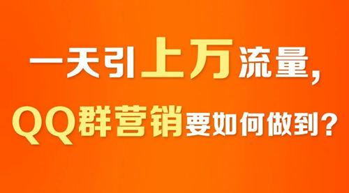 QQ群营销引来的方法,一天引上万流量!