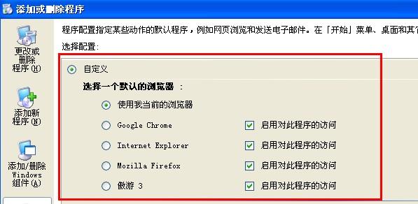 如何更改默认浏览器设置?