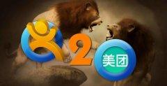 大众点评与美团的O2O决战:平台PK自营