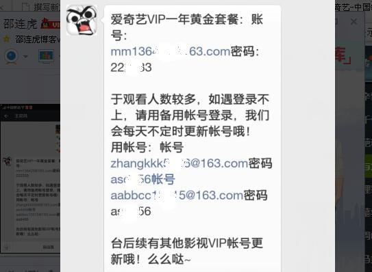 利用爱奇艺vip会员为微信公众号增粉的案例