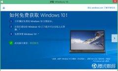 Windows10正式上市了,Win7/8.1同步免费升级!