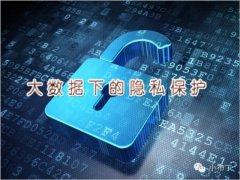 大数据运用背景下,更需要尊重隐私保护