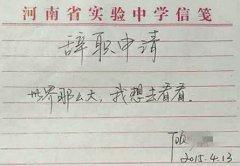 2015上半年中国互联网哈哈榜之2:十大网络流行语