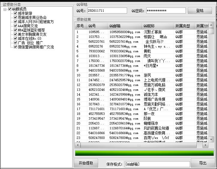 日获百万QQ邮箱不是梦