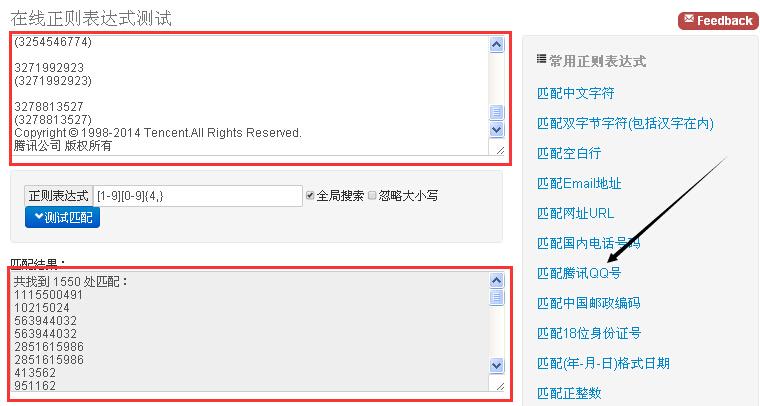 邮件营销:轻松日获百万个QQ邮箱的方法