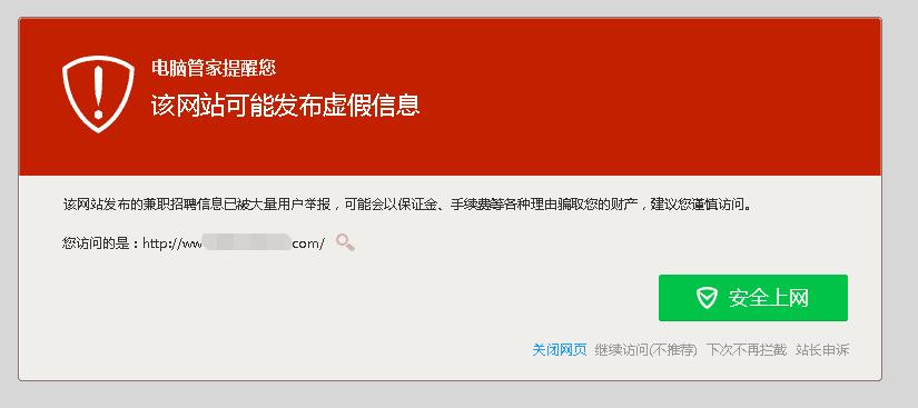 腾讯管家危险网站网站如何解除警告提示