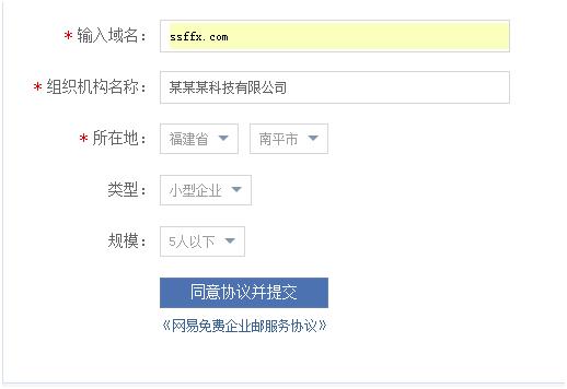 网易域名邮箱如何申请?