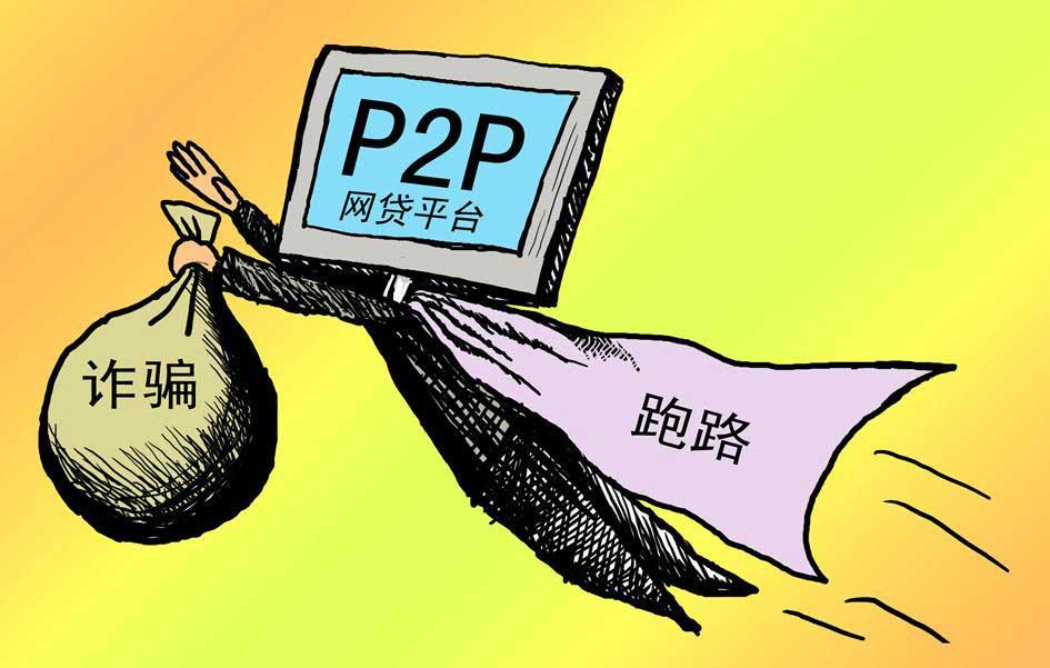 无节操的P2P商家,惠信宝赢了推广输了人心