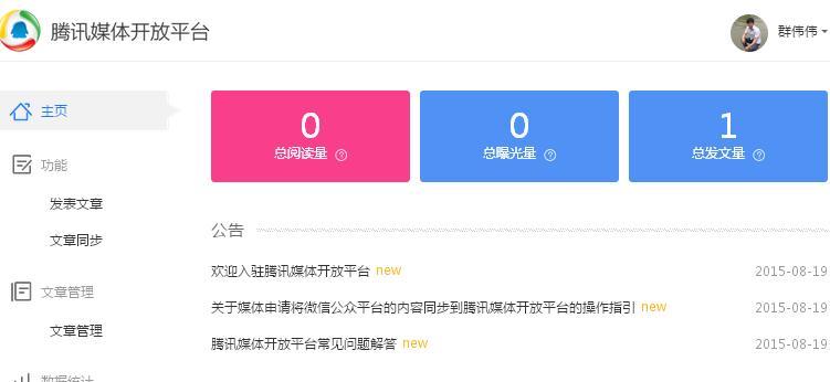 入驻腾讯媒体开放平台 还要邀请码?