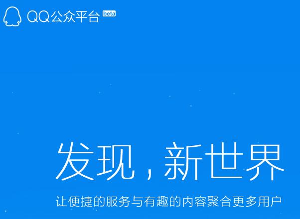 QQ公众号限量开放注册 1秒不到即被枪完