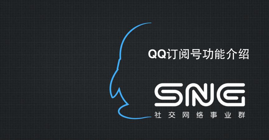 最后一次机会:入驻QQ公众号